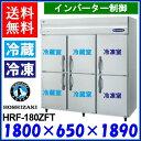 ホシザキ 冷凍冷蔵庫 HRF-180ZFT Zシリーズ 縦型