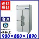 ホシザキ 冷凍庫 HF-90LZ LZシリーズ 縦型 受注生産品