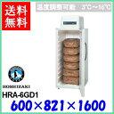 ホシザキ 玄米保冷庫 HRA-6GD1 設置・組み立て費用込