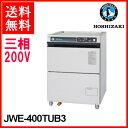 ホシザキ アンダーカウンタータイプ 食器洗浄機 JWE-400TUB3 (JWE-400TUA3)