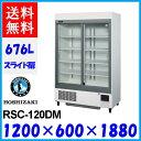 ホシザキ リーチイン冷蔵ショーケース RSC-120DM スライド扉タイプ
