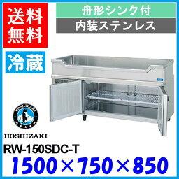 ホシザキ コールドテーブル 冷蔵庫 RW-150SDC-T 舟形シンク付
