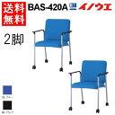 井上金庫 ミーティングチェア BAS-420A W570 D570 H786 SH420 2脚セット