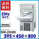 パナソニック 製氷機 SIM-S2500B キューブアイス ...