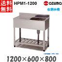 新品 税込み 送料無料 業務用 東(AZUMA)製作所 1槽シンク 流し台 HPM1-1200 右側水槽 W1200・D600・H800 BGあり