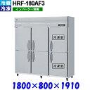 ホシザキ 冷凍冷蔵庫 HRF-180AF3 Aシリーズ