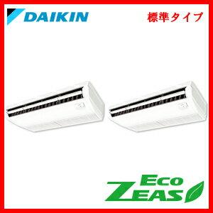ダイキン エアコン EcoZEAS SZZH280CGD 天井吊形  10馬力 ツイン 三相200V ワイヤード:プロマーケット 新品 送料無料 ダイキン メーカー1年保証付 業務用