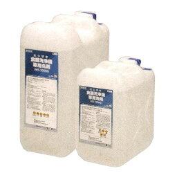 ホシザキ 食器洗浄機専用洗剤 JWS-20DHG