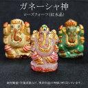 【手彫り】ガネーシャ ローズクォーツ(紅水晶)【現世利益の神様】