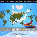 日本列島 K10/K18 WG/YG/PG ネックレス『small』(チェーン付)/ネックレス/ペンダント/日本地図/日本形・モチーフ/島/プレゼント/ギフ..