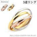 ステンレス 3連リング 女性用/シンプル/指輪/ステンレスリング/シルバー/ピンクゴールド/ゴールド