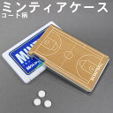ミンティアケース バスケットボール コート[かわいい おしゃ...