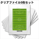 A4 クリアファイル 5枚セット サッカー 文房具 文具 事務 用品 卒業記念品 プレゼント ギフト 卒団記念品 誕生日 引退 贈り物 卒業祝い 卒業 お祝い 記念 記念品 サッカーグッズ サッカー用品 a4 おしゃれ スポーツ かっこいい file 部活 学生 学用品 soccer 子供