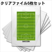 A4 クリアファイル 5枚セット サッカー [入学記念品 プレゼント ギフト 福袋 卒団記念品 誕生日 引退 贈り物 入学祝い 記念品]*