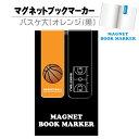 ブックマーカー【バスケ大(オレンジ/黒)】マグネットタイプ[...