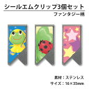 シールエムクリップ3個セット ファンタジー柄 蛙 てんとう虫 星[クリップ しおり ブックマーカー