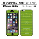 iPhone6/6s ポッティングシール(再剥離)タイプ [サッカー コート][アイフォン iPhone 卒業記念品 プレゼント ギフト 卒団記念品 誕生日 引退 贈り物 卒業祝い 卒業 お祝い 記念 記念品 サッカーグッズ サッカー用品]*