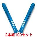 スティックバルーン メタルブルー 100セット(2本1セット)ストロー付き 応援棒 応援バルーン 応