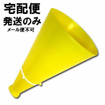 ジャンボメガホン イエロー 黄色[大きい ビッグサイズ 特大 大きな 大型 応援用メガフォ…...:promoshop:10002013