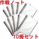 バレーノート[白]10冊セット[作戦ノート リングタイプ ノ...