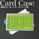 名刺入れ サッカーフィールド[カードケース プレゼント ギフト お礼 誕生日 引退 贈り物 入学祝い...