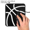 マウスパッド バスケットボール[レザー 黒][バスケグッズ ...