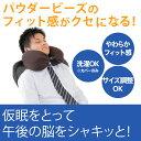 お昼寝枕に、車用に、コンパクトビーズ枕 ビーズ仮眠枕 オフィ...