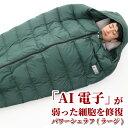 AI電子が弱った細胞を正常化する リカバリー 寝袋 湧命力 パワー シュラフ(ラージ)ノンレム睡眠に誘導する専用枕付 / schlaf シェラフ 日本製