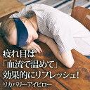 疲れ目 は「血流」で癒す! Sleepdays(スリープデイ...