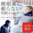 睡眠薬に頼らない快眠コントロール 着用するだけで血行促進して...