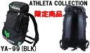 【限定商品】 ATHLETA(アスレタ) バックパック YA-99 [サッカー/フットサル/アクセサリー]
