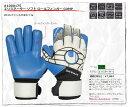 uhlsport(ウールシュポルト) エリミネーター ソフト ロールフィンガー COMP (01) 1000175 [サッカー/キーパーグローブ] 【支..