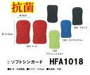 hummel(ヒュンメル) 抗菌ソフトシンガード HFA1018 [サッカー/アクセサリー] 【支店在庫(H)】
