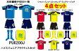 【限定商品】 PENALTY(ペナルティ) ジュニアプラクティスセット PU6200J [少年用/サッカーウェアー] 【支店在庫(H)】