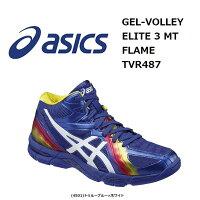 asics(アシックス) GEL-VOLLEY ELITE 3 MT FLAME (4501) TVR487 [バレーボール/シューズ]の画像
