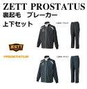 ZETT(ゼット) プロステイタス 裏起毛 ブレーカージャケット & ブレーカーパンツ 上下セット 【BOW151NT】【BOW151LT】