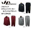 【限定商品】 HATAKEYAMA(ハタケヤマ) フルジップスウェットパーカー&パンツ 上下セット HF-13PKZS