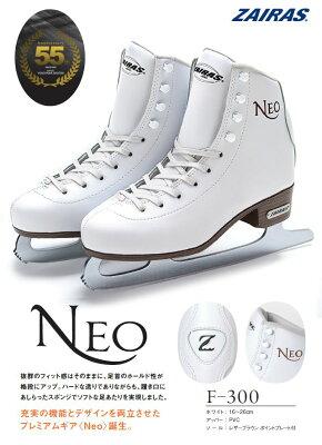 【初回研磨無料】ZAIRAS(ザイラス)フィギュアスケート靴NEOF-300ホワイト(白)(UP_SK)