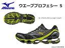 mizuno(ミズノ) ウエーブプロフェシー 5 (44) J1GC160044 [ランニング/ランニングシューズ]