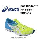 asics(アシックス) SORTIEMAGIC RP 3-slim (ソーティマジック RP 3 スリム) マラソンシューズ (0701) TMM465