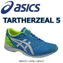 asics(アシックス) TARTHERZEAL 5 (ターサー ジール 5 ) レーシングシューズ (4301) TJR288