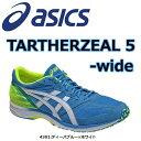 asics(アシックス) TARTHERZEAL 5-wide (ターサー ジール 5 ワイド) レーシングシューズ (4301) TJR289