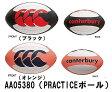 canterbury(カンタベリー) プラクティスボール(練習用ボール) [ラグビーボール 5号球] AA05380 【支店在庫(H)】