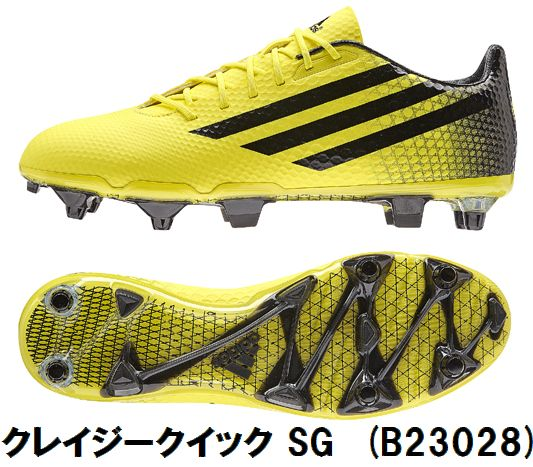 adidas(アディダス) ラグビースパイク  クレイジークイック SG B23028 【支店在庫(H)】