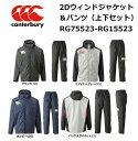 CANTERBURY(カンタベリー) 2Dウィンドジャケット&パンツ(上下セット) 【RG75523】【RG15523】 [ラグビー/トレーニングウェアー]