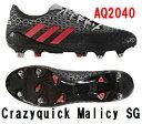 adidas(アディダス) ラグビースパイク クレージークイック マリシィ SG AQ2040 【支店在庫(H)】