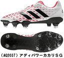 adidas(アディダス) ラグビースパイク アディパワーカカリSG AQ2037 【支店在庫(H)】