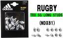 adidas(アディダス) TRX SG ロングスタッズ NDX81 (BP7976) [ラグビー/アクセサリー] 【支店在庫(H)】