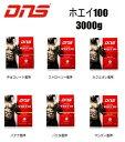 DNS プロテインホエイ100 【容量:3000g】3kg [プロテイン・サプリメント](ホエイプロテイン)