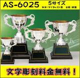 優勝カップ【な、なんとこの価格で!】(15cm)【売れまくってます♪この優勝カップは♪】【最強のレプリカカップ】★文字代&リボン代無料★